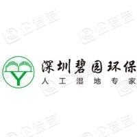 深圳市碧园环保技术有限公司