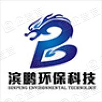 济宁滨鹏环保科技有限公司