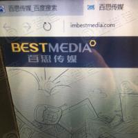 北京百思必达营销策划有限公司