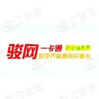 北京骏网联合科技有限公司