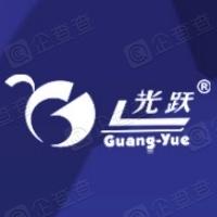 浙江光跃环保科技股份有限公司