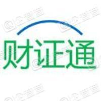 北京财证通信息技术有限公司