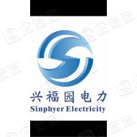 贵州兴福园电力工程有限公司威宁分公司