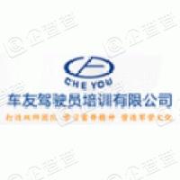 东莞市车友驾驶员培训有限公司万江爱迪花园分公司