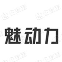 北京魅动力教育咨询有限公司