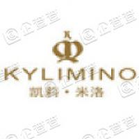 南京凯莉米洛服饰有限公司