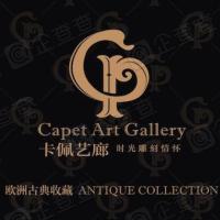 卡佩艺廊(上海)实业有限公司