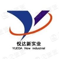 上海悦达新实业集团有限公司