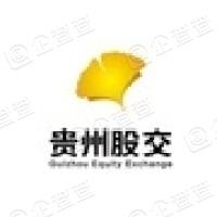 贵州股权交易中心有限公司黔南分中心