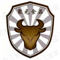 福建省聚元食品股份有限公司