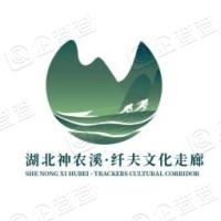 巴东神农溪景区旅游发展有限公司