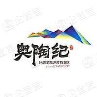 重庆奥陶纪旅业有限公司