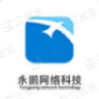 重庆永鹏网络科技股份有限公司