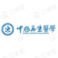 深圳中旭细胞再生医学研究有限公司