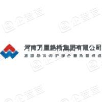 河南万里交通科技集团股份有限公司