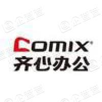 深圳齐心集团股份有限公司