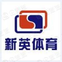 北京新英体育传媒有限公司