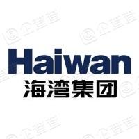 青岛海湾集团有限公司