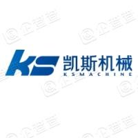 湖南凯斯机械股份有限公司