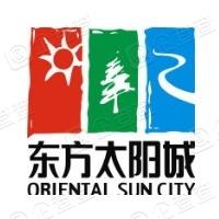 北京东方太阳城房地产开发有限责任公司