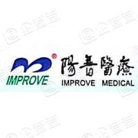 阳普医疗(湖南)有限公司