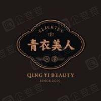 四川青衣美人茶业有限公司