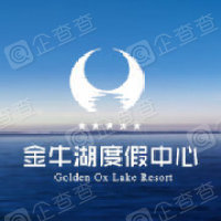 南京金牛湖度假中心有限公司