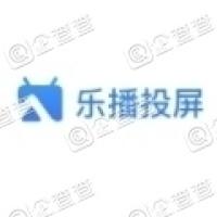 深圳乐播科技有限公司