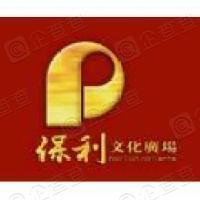 深圳市保利文化廣場有限公司