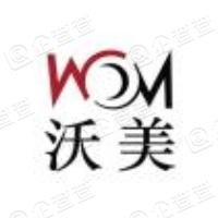 北京沃美广告有限公司