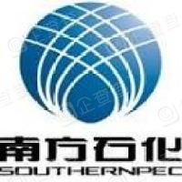 南方石化集团有限公司