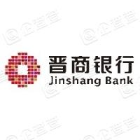 晋商银行股份有限公司