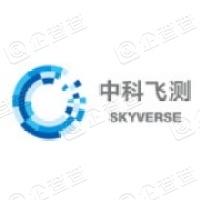 深圳中科飞测科技股份有限公司
