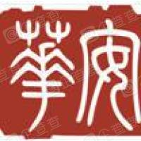 华安期货有限责任公司上海分公司