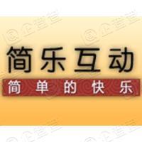 简乐互动(北京)科技有限公司