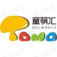 深圳市童萌汇儿童潜能开发科技有限公司