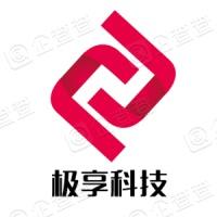极享(北京)网络科技有限公司