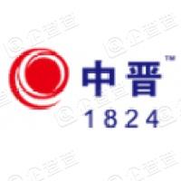 中晋股权投资基金管理(上海)有限公司