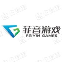 广州菲音信息科技有限公司