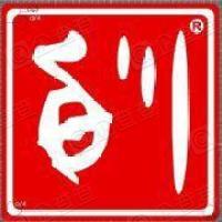 福建省百川资源再生科技股份有限公司