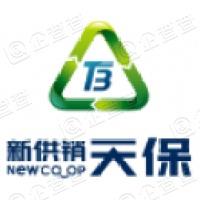 广东新供销天保再生资源集团有限公司