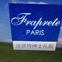 上海罗宾服饰有限公司