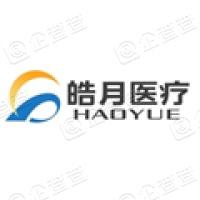 皓月医疗系统(大连)股份有限公司