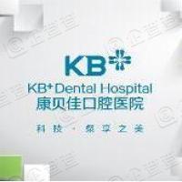 南京康贝佳口腔医院有限公司