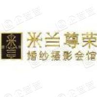 南京米兰尊荣婚纱摄影有限公司