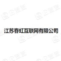 江苏春虹互联网有限公司