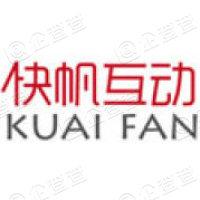 深圳市快帆信息科技有限公司