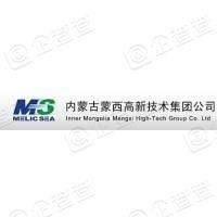 内蒙古蒙西高新技术集团有限公司