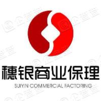 广东穗银商业保理有限公司