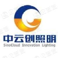 河南中云创光电科技股份有限公司
